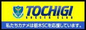 栃木サッカークラブ