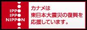 カナメは東日本大震災の復興を応援しています。