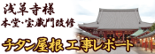 浅草寺様|本堂改修 チタン屋根日記