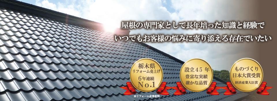 和瓦の美しさはそのまま残した屋根リフォーム・屋根葺き替え