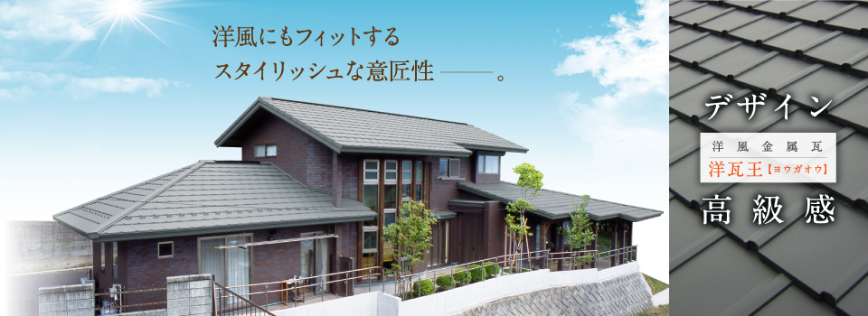 洋瓦にもフィットするスタイリッシュな意匠性の屋根リフォーム・葺き替え