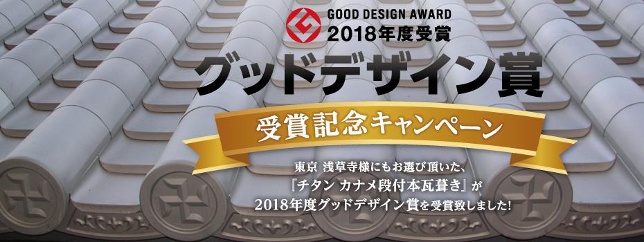 グッドデザイン賞受賞キャンペーン
