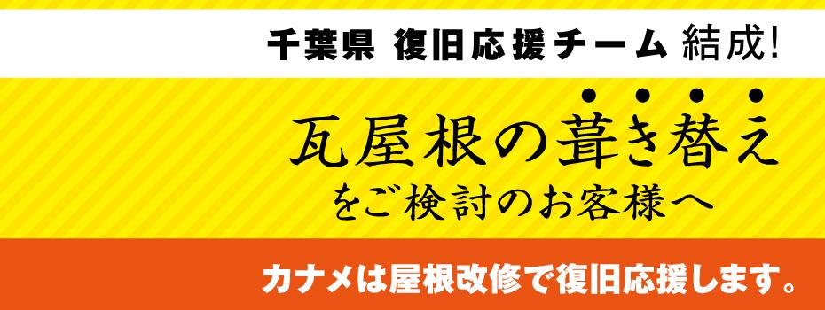 千葉県復旧応援チーム結成!