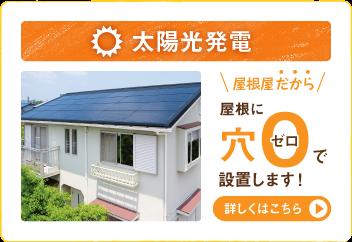 屋根屋が設置する太陽光発電
