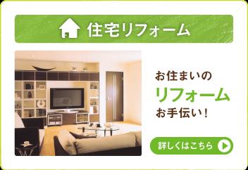 住まいを快適にする住宅リフォーム