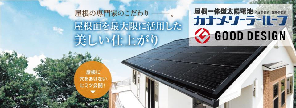 屋根面を最大限に活用した美しい仕上がりの太陽光発電