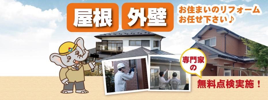 お住まいの専門家がご提案する屋根リフォーム・外壁リフォーム