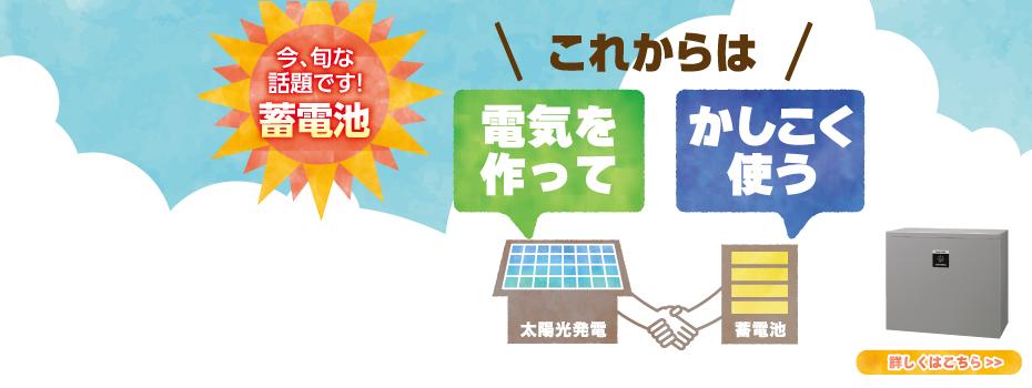 蓄電池・太陽光でお得に!