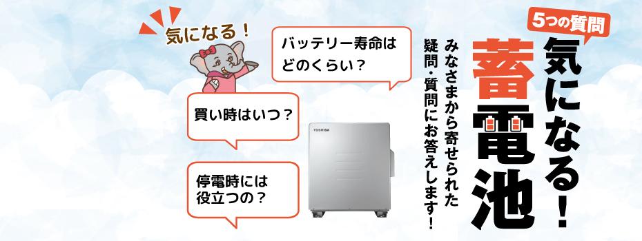 蓄電池の疑問にお答えします!