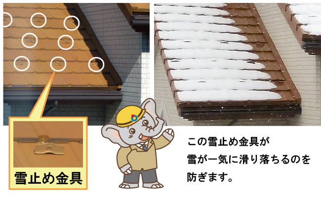 雪止め金具の効果