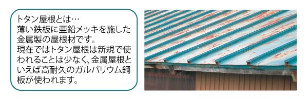 トタン屋根とは