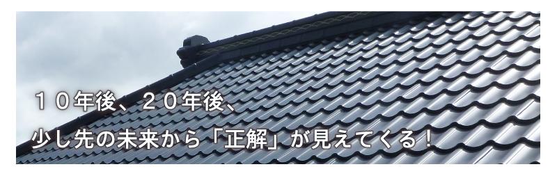 屋根葺き替え将来の正解