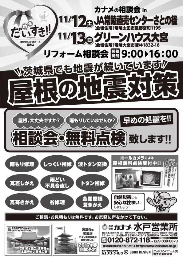 1610_カナメ_JA水戸合同台風&大雨対策1色チラシ