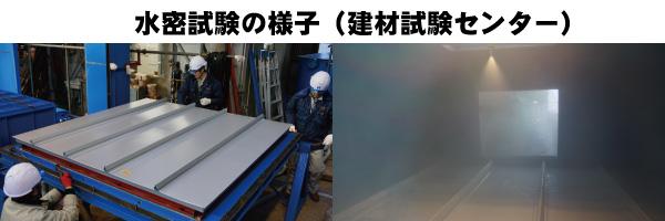 屋根材の水密試験