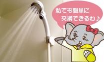 自分出来るシャワー交換