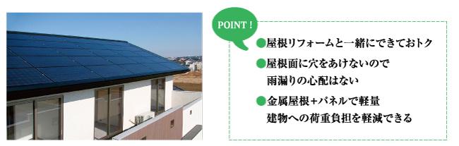 太陽光の特徴2