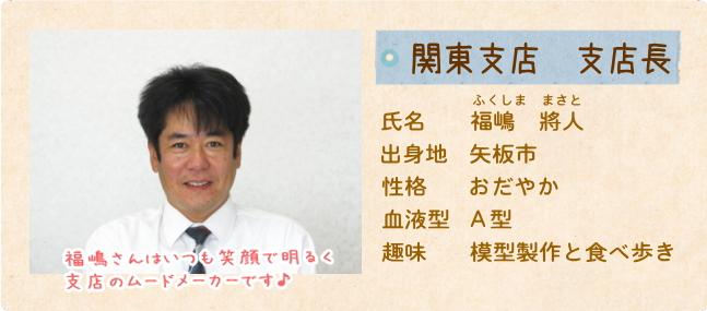 福嶋支店長