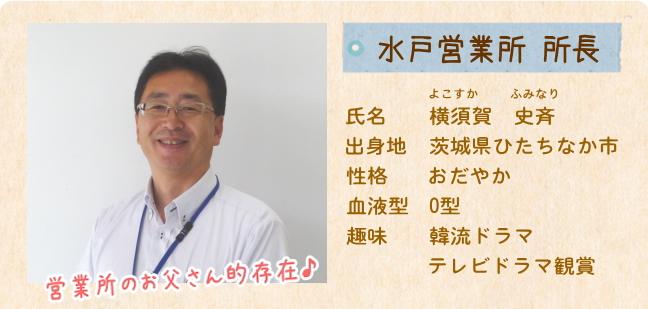 横須賀所長
