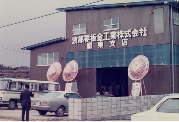 昔の関東支店
