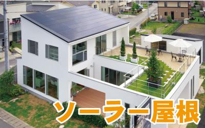 ソーラー屋根